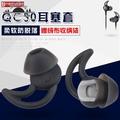 ☀熱賣中 適用博士BOSE soundsport free藍牙耳機硅膠套qc30耳機套耳帽耳塞