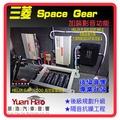 《三菱》Space Gear★後級改裝★3M吸音棉★ARC制震墊★安卓機★汽車用★音響主機