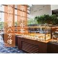 新竹國賓 八方燴 平日下午茶 (可加價用午餐晚餐)