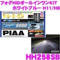 供PIAA peer HH258SB白藍色歐斯特6000K H11/H8型霧燈使用的HID轉換配套元件 Creer Online Shop