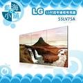 LG  樂金 55LV75A 55吋超窄3.5mm邊框電視牆 大型顯示器 戶外電子看板