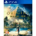 PS4《 刺客教條:起源 Assassins Creed: Origins》中英文亞版