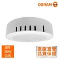 *歐司朗OSRAM*LEDVANCE 晶享 8吋20W 高光效 LED吸崁兩用薄型崁燈-畫白光+8吋外框