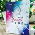 【量子占星合盤專書】典藏限量版