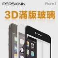 《PerSkinn》3D滿版康寧玻璃保護貼- iPhone 7(黑、白彩框)-子夜黑
