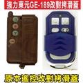 {遙控達人}強力東元GE-189自行對拷滑蓋 自行拷貝 簡單又好玩 電動門遙控器 各式遙控器維修 鐵捲門遙控器 拷貝