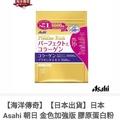 日本Asahi 朝日 膠原蛋白粉 50天份金色加強版