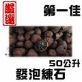 [第一佳水族寵物] 發泡練石(50公升/包)批發 魚菜共生 加土壤通氣性 排水透氣 適度保水 第一佳水族寵物嚴選