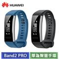 HUAWEI Band 2 Pro 智慧手環 (黑/藍)