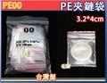 PE夾鏈袋 00號 3.2*4 cm, PE00,PE夾鍊袋,零件袋,規格袋,收藏袋,由任袋 夾鏈袋【吉妙小舖】