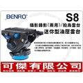 可傑 BENRO 百諾 油壓雲台 S8 公司貨 大砲 保固5年 S系列