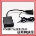【嘟嘟屋】VGA TO HDMI 影像線 1080P支援充電 帶音效 帶影像轉換晶片 VGA 轉 HDMI