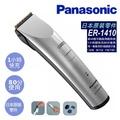 【Panasonic國際牌】電動理髮器 ER-1410