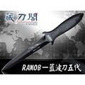 《藏刀閣》RAMBO-藍波刀五代