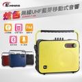 EMMAS 移動式藍芽喇叭/教學無線麥克風 (T-68)福利品黃色
