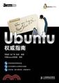 Ubuntu權威指南(簡體書)