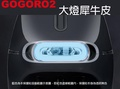 【凱威車藝】GOGORO2 Plus 車身 犀牛皮 保護貼 自動修腹膜