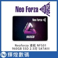 Neoforza 凌航 NFS01 960GB SSD 2.5吋 SATAIII