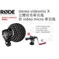 數位小兔【Rode stereo videomic X 立體收音麥克風 送 video micro 麥克風】