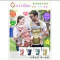 Aiebao 愛兒寶腰凳背帶 背巾