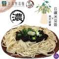 (純素)日曬米豆簽-原味麵+黑芝麻醬-3包入