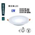 【城市光點】【LED-崁燈】舞光 LED 12W平面超亮崁燈 崁入孔Ø150mm 鋁製 亮度大於23W螺旋 下標區
