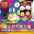 【豆嫂】日本零食 furuta 迪士尼食玩 巧克力蛋(TSUM TSUM/迪士尼)★7月全館點數5倍送★