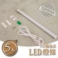 USB觸碰式開關超薄型 LED 燈 【五入】照明燈