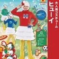 【RUBIE'S JAPAN】唐老鴨姪子 休依 角色服裝 萬聖節 COSPLAY 迪士尼
