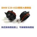 BMW E39 HID燈管大燈燈座 燈座 轉接座 專車專用 免挖原廠燈座 直上 一對$200