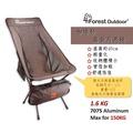 減重收納好選擇【愛上露營】Forest Outdoor 磨砂藍輕量化高背月亮椅 太空椅 戰術椅 摺疊椅露營椅大川椅柯曼