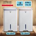 【HITACHI 日立】14公升快速乾衣除濕機(RD-280HS/RD-280HG)