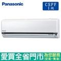 Panasonic國際13-16坪1級CS/CU-K90BCA2變頻冷專分離式冷氣_含配送到府+標準安裝【愛買】