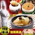 現購-【快樂大廚】小家庭澎派年菜3件組(贈金銀財寶釀甜湯)