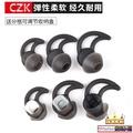 適用于博士BOSE QC30 Soundsport pulse耳機套硅膠套耳塞耳帽配件