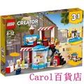免運LEGO 樂高 積木 CREATOR 創意系列 甜點驚喜屋 31077