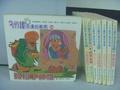 【書寶二手書T5/兒童文學_LGC】3分鐘床邊故事_26~34冊間_共8本合售_阿拉丁神燈等