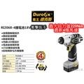 (小小五金) Durofix 車王 德克斯 RI2068-4 18V鋰電 四分充電套筒衝擊扳手機 機械 建築 建材 裝潢