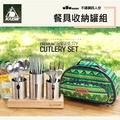 【現貨】KAZMI 不鏽鋼四人份餐具收納罐組 餐具收納 戶外餐具組 環保餐具