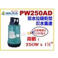 【KLC五金商城】(含稅)大井 PW250AD 出口1-1/2吋 低水位吸乾型 沉水泵浦 水龜 沉水幫浦 馬達 清水用