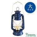 【日本 VACANCES】典雅復古風 海軍藍 油燈造型 LED 露營燈 可懸掛 (大)