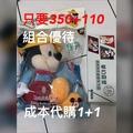 成本代購(只賣現貨)7-11 迪士尼 米奇 絨毛 玩偶 搭配保冷袋 漫威 烤麵包機 鋼鐵人 美國隊長