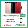 免運 當天出貨 Apple iPhone 7 Plus 128G 空機 5.5吋 9.9成新 蘋果 完美 翻新機 【刀鋒】
