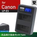 Kamera佳美能 液晶雙槽充電器for Canon LP-E5 (一次充兩顆電池)行動電源也能充