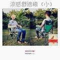 🤴SH簡單幸福👰:涼感舒適椅(小)~牛津布舒適特優休閒扶手椅、折疊椅、大川椅、巨川椅、雷神椅、悍馬椅