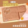 【睡眠達人irest】USB保暖毯(金褐色),浪漫玫瑰花型,日本進口碳素發熱纖維,美國歐盟安全雙認證(1入)