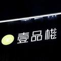 高雄 壹品棧商務飯店 三小時休息券[一套兩張]