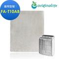 Originallife 空氣清淨機濾網適用3M:FA-T10AB 極淨型(6坪)