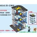【群樂】LEGO 60141 拆賣 四+五號包 現貨不用等
