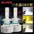 @宙威2@ 2018 最新款 9012專用 三色 LED 可切換 三色溫 LED 大燈 LED燈泡